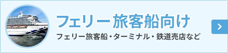 フェリー旅客船向け(フェリー旅客船・ターミナル・鉄道売店など)