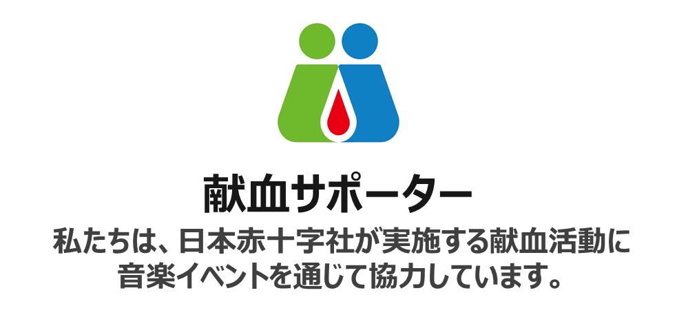 献血サポーター