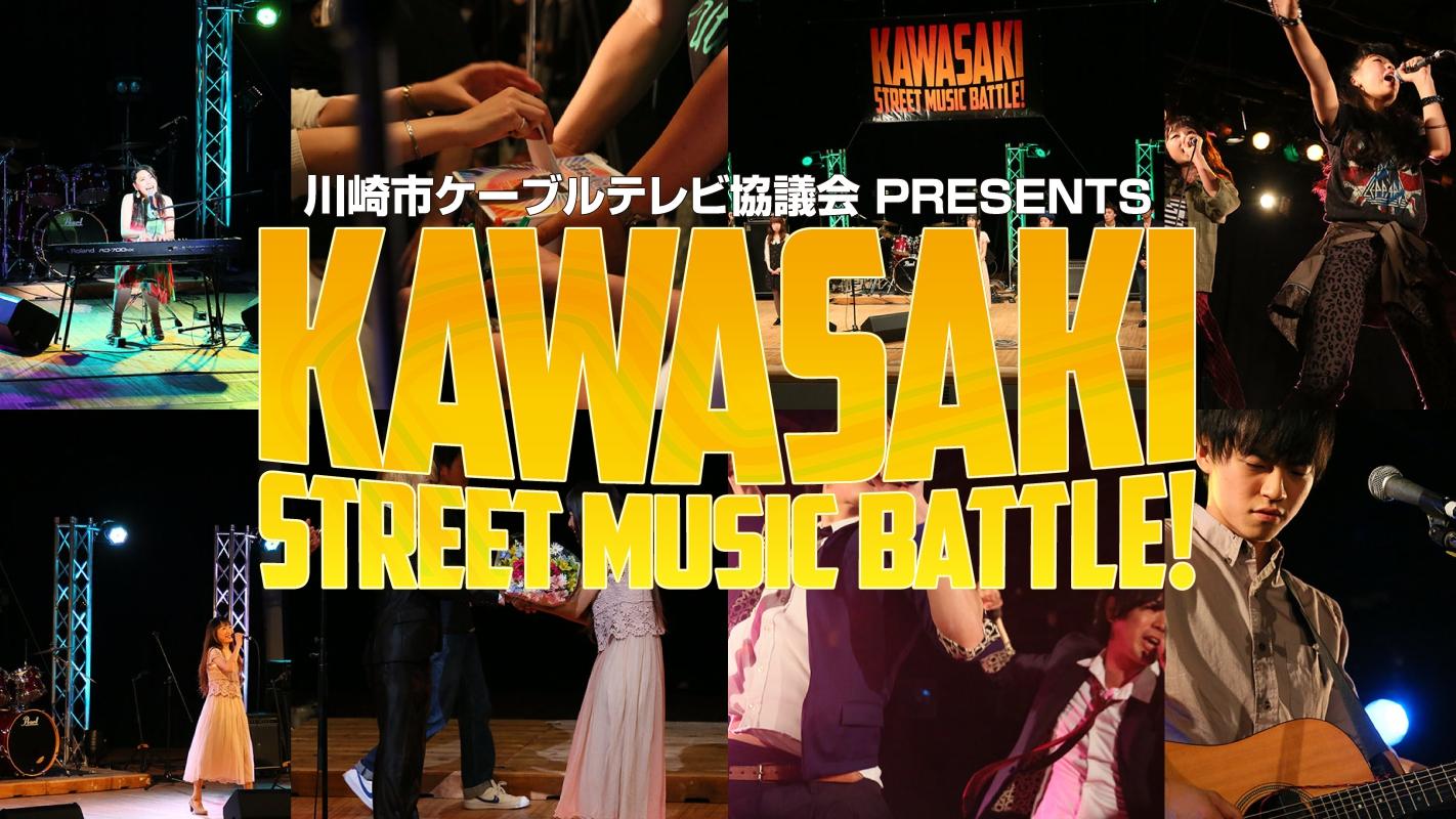 3/6(土)カワサキ ストリート ミュージック バトル 10 FINAL