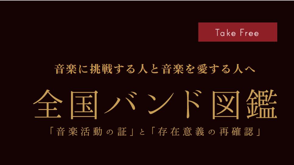 【全国バンド図鑑】 2021年 上半期 vol.12発刊