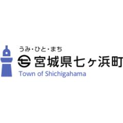 宮城県七ヶ浜町中央公民館(生涯学習センター)