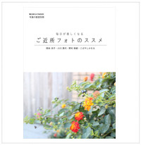 日本カメラ 写真の教室vol.57