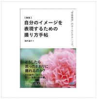高井晶子著 自分のイメージを表現するための撮り方手帖
