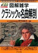野本由紀夫編著『図解雑学 クラシックの名曲解剖』(ナツメ社、2009年、CD2枚付)