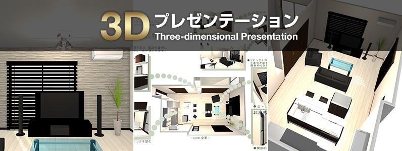 リフォーム 図面 3D