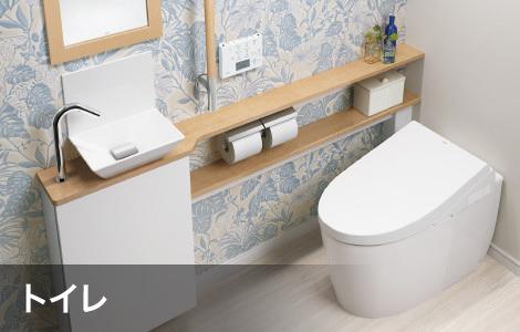 リフォーム事例 施工事例:トイレ