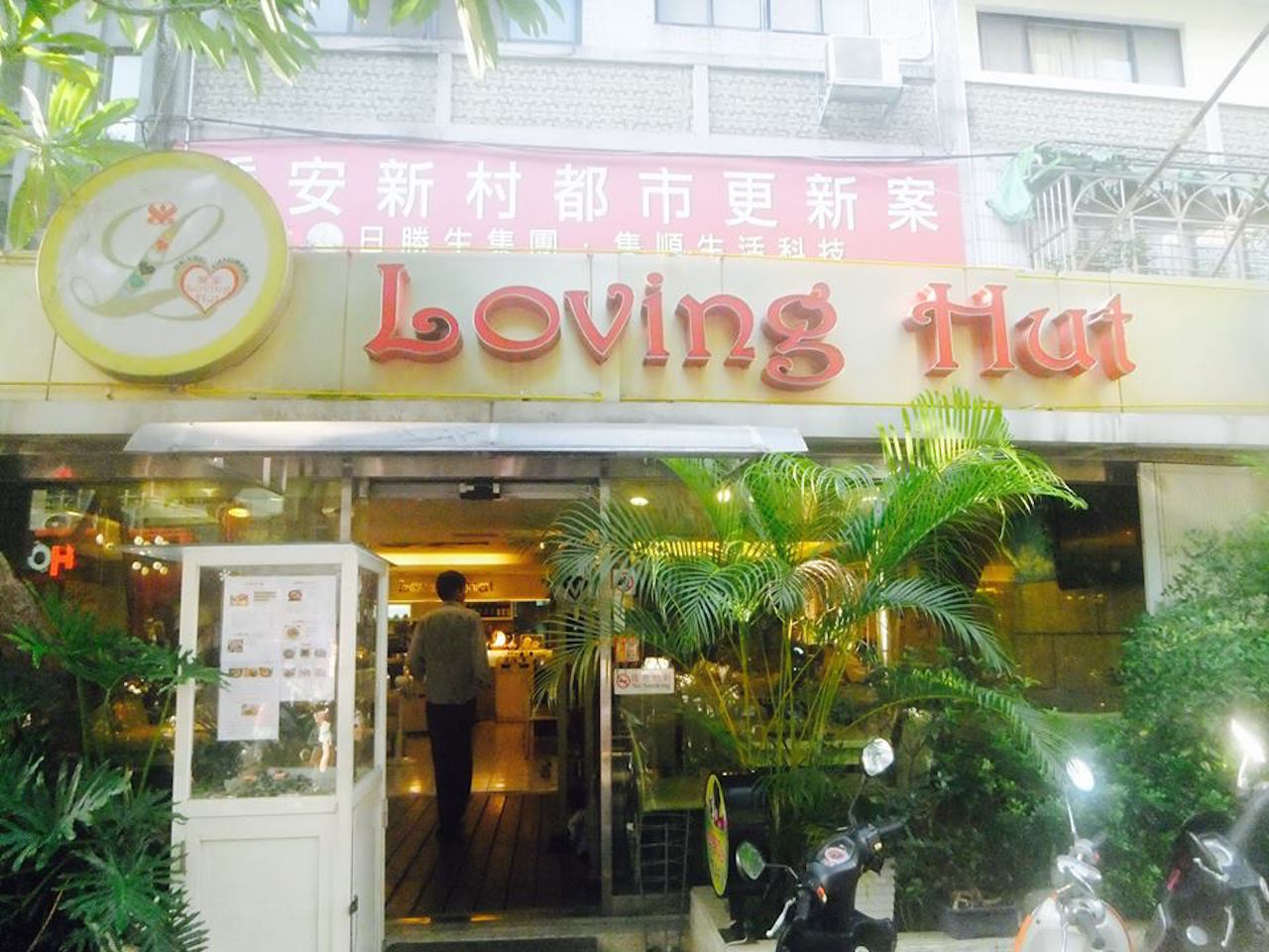 Taipei 台北  http://www.lovinghut.com/portal/tw/aboutus.php?lang=_en