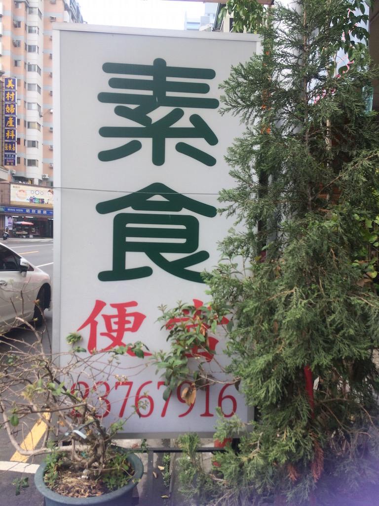 台中 Taichung
