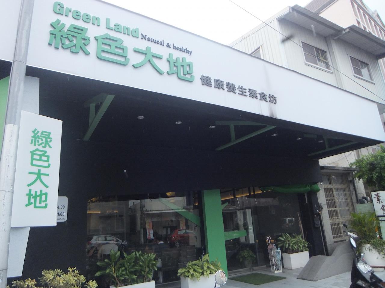 Taipei 台北・綠色大地