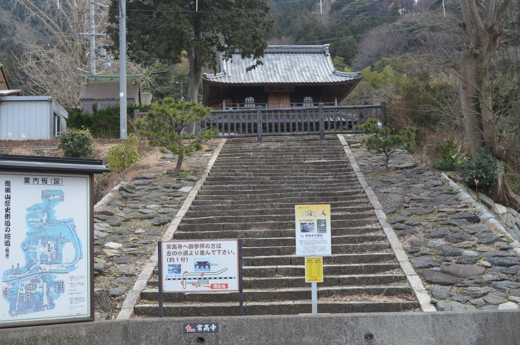 常高寺山門前階段