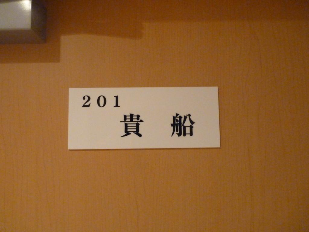 部屋名(周辺地区の区の名前がついてます)→旧丹後街道沿いの区名