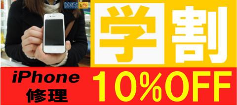 学割復活!!学生証をご提示でiPhone修理10%OFF!!