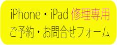 iPhone・iPad修理お問合せフォーム