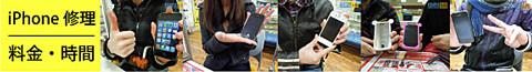 修理経験豊富なiPhone修理マイスターが、お客様の壊れたiPhoneを1台1台丁寧に修理致します。