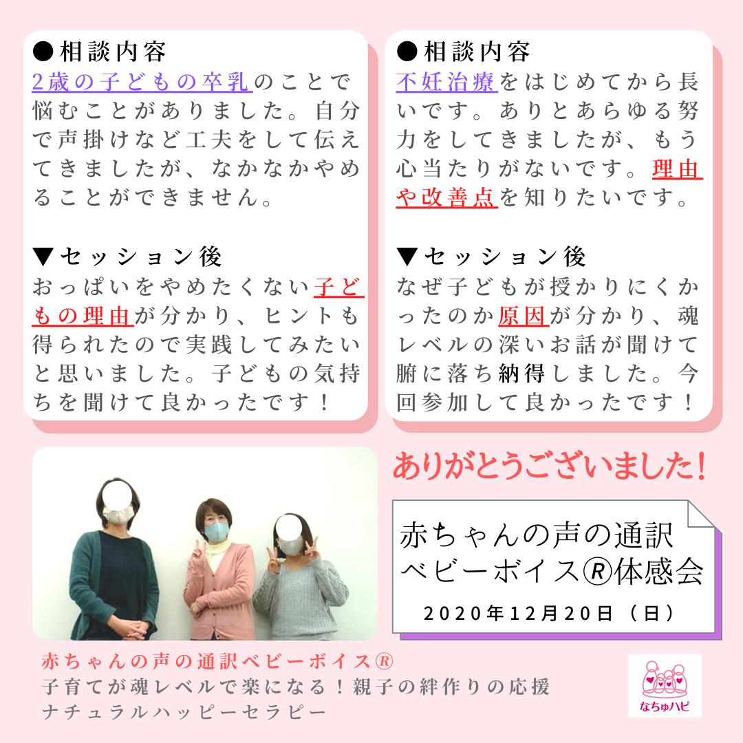 開催報告!子どもを授かるためにできることは?2歳の子どもの卒乳する方法は?(ベビーボイス体験会感想)