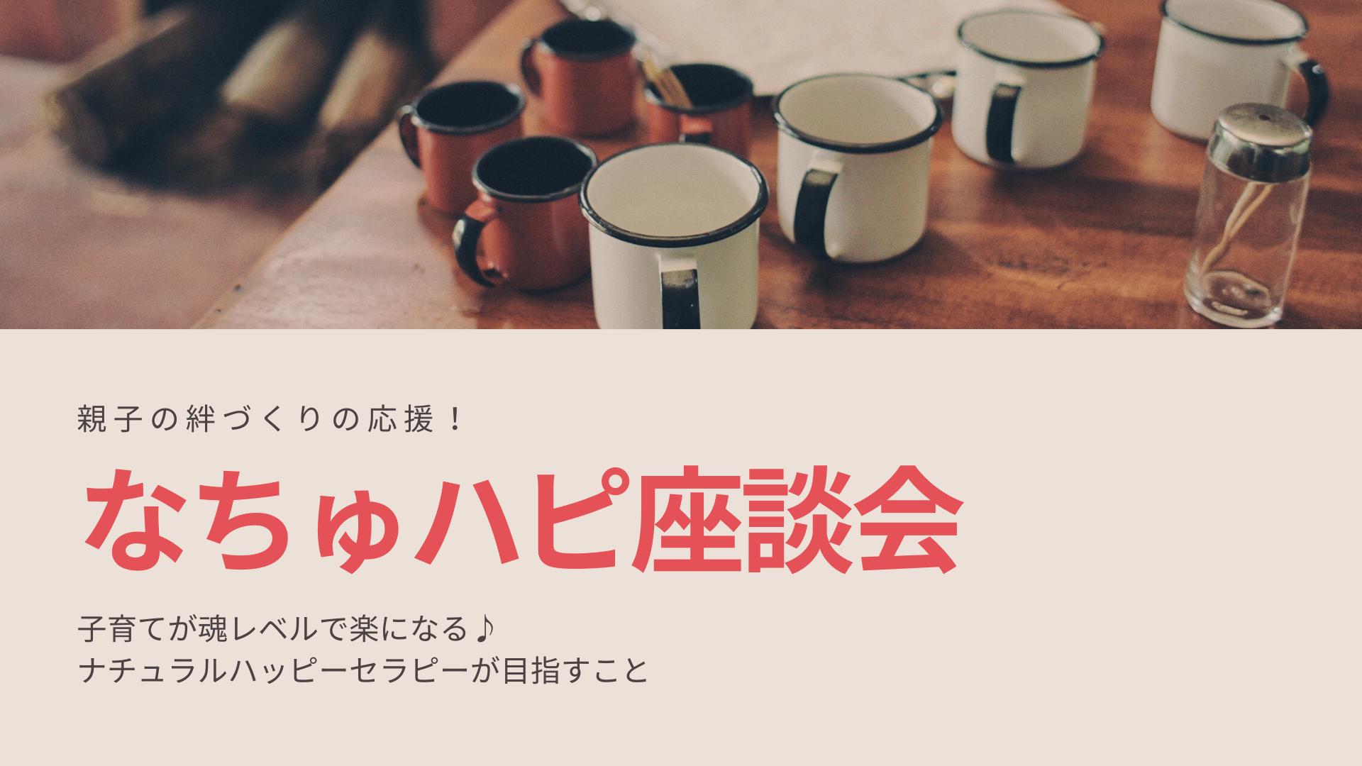 2020年6月26日(金)なちゅハピZOOM座談会