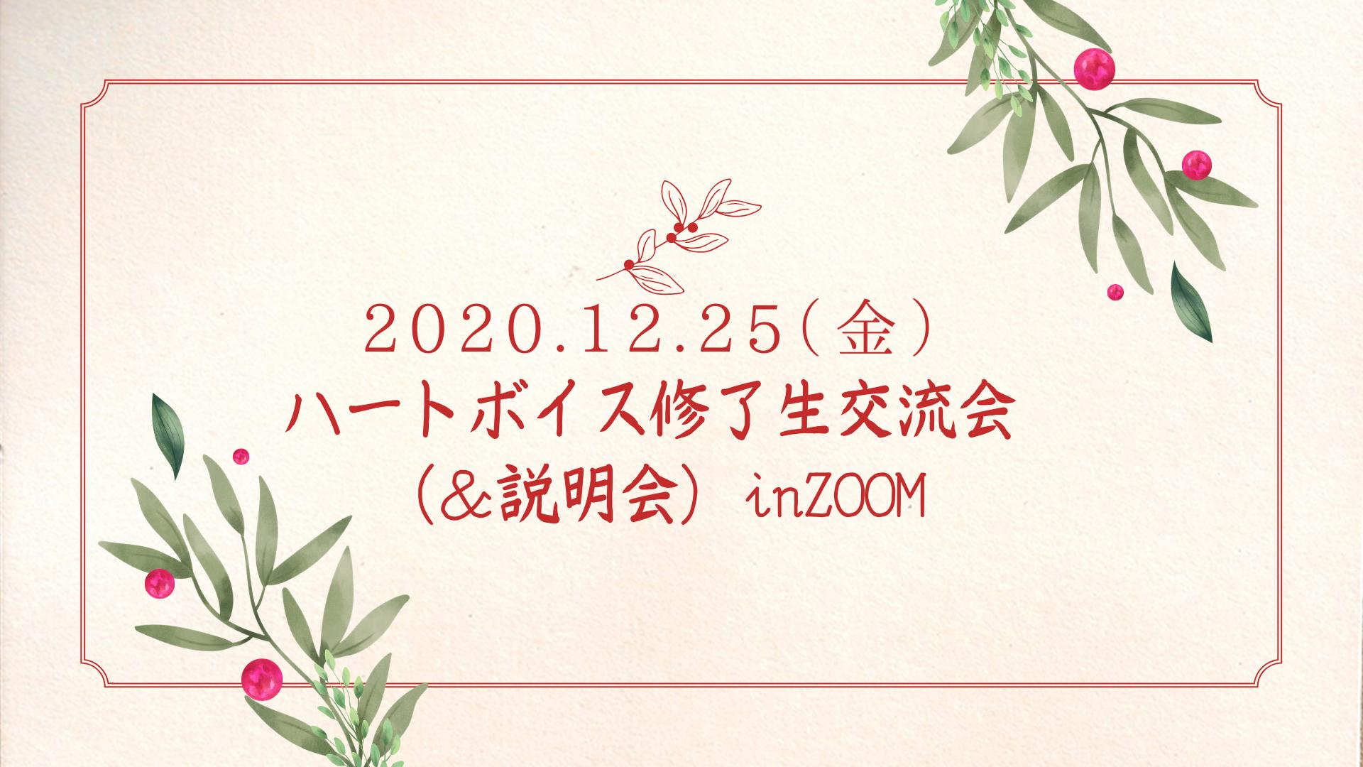 2020年12月25日(金)ハートボイス交流会(&説明会)nZOOM