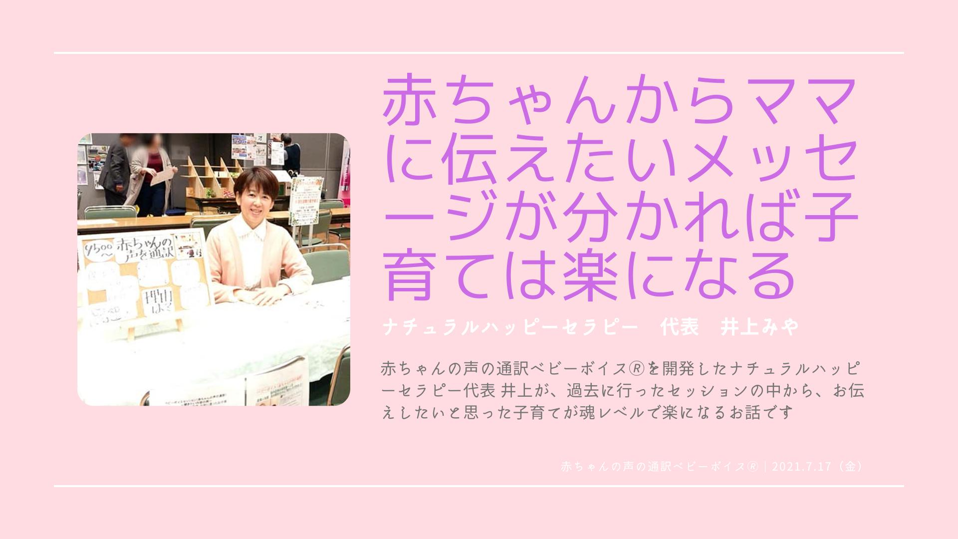 【延期のお知らせ】2021年7月16日(金)お話会&セッション体験inママ応援カフェ・ソニード