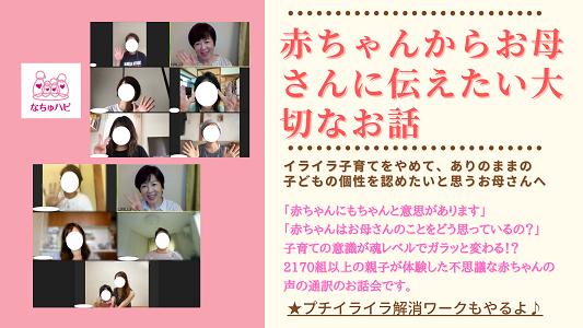 2020年8月27日(木)リトル・ママオンラインフェスタに出展「赤ちゃんからお母さんに伝えたい大切なお話」(イベント)