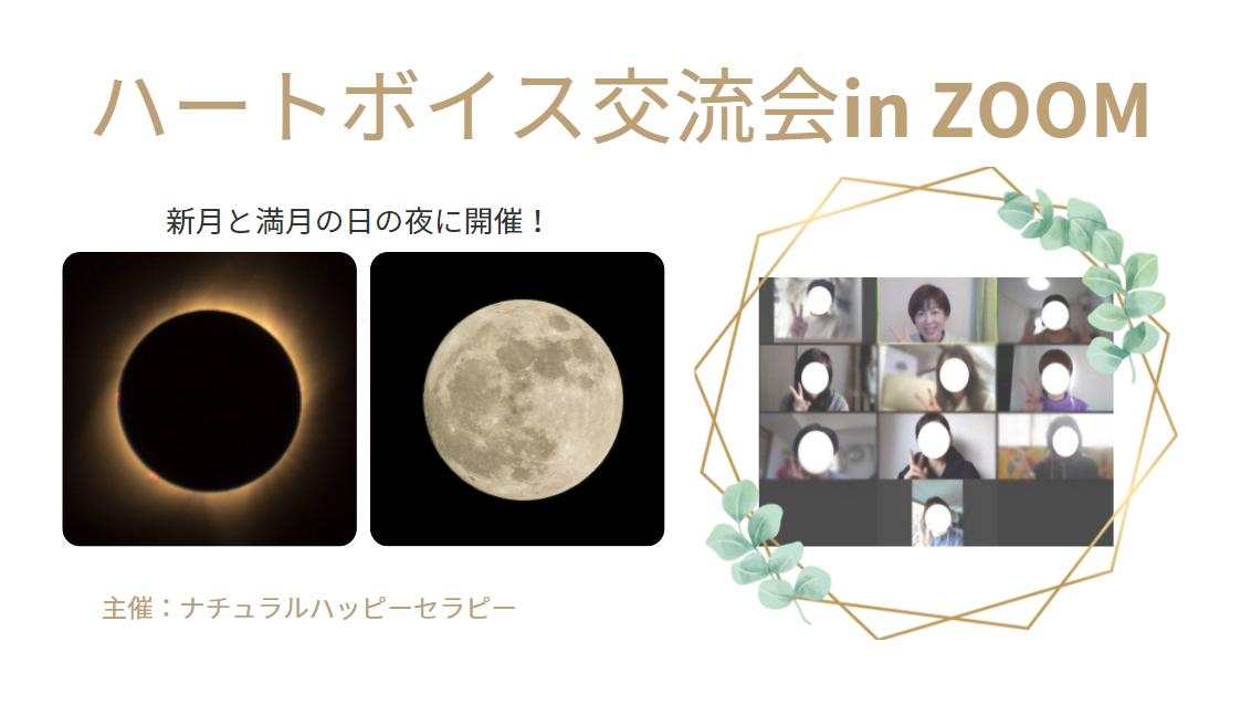 2021年5月12日・26日ハートボイス新月満月交流会inZOOM