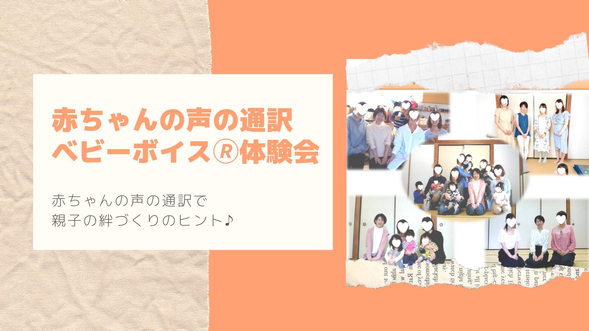 2020年12月20日(日)出張ベビーボイス体験会inさいたま市(埼玉)