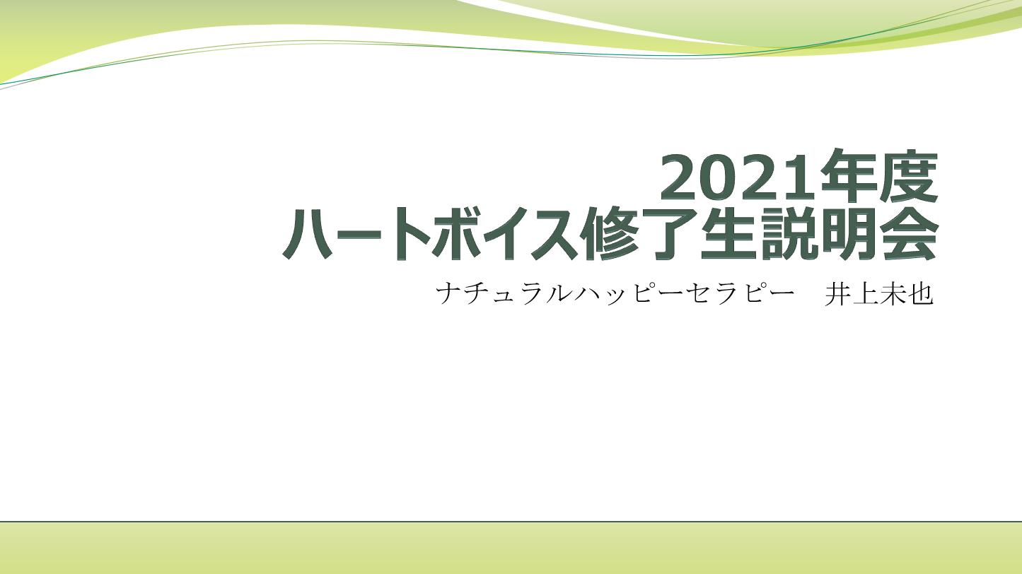 2021年3月18日(木)ハートボイス交流会(&説明会)nZOOM