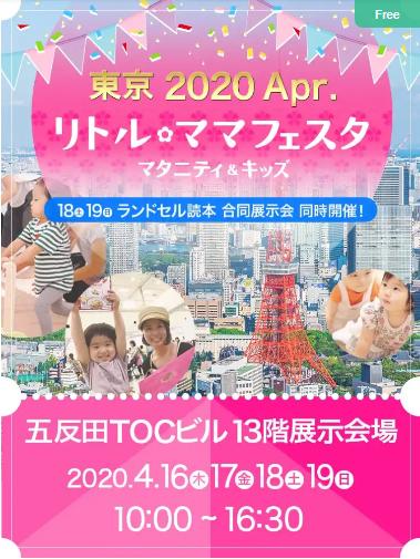 中止となりました!2020年4月16日・17日リトル・ママフェスタ東京2020Apr in五反田TOC(品川区)