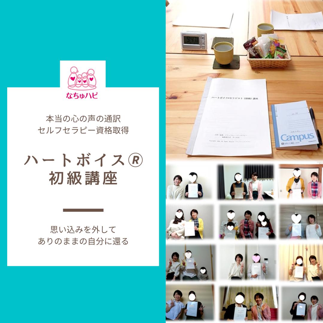 2020年7月3日(金)開校ハートボイス初級講座in埼玉県さいたま市