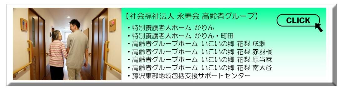 特別養護老人ホーム かりん 藤沢