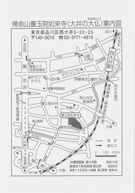 養玉院地図印刷
