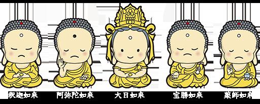 五智如来キャラクターの写真