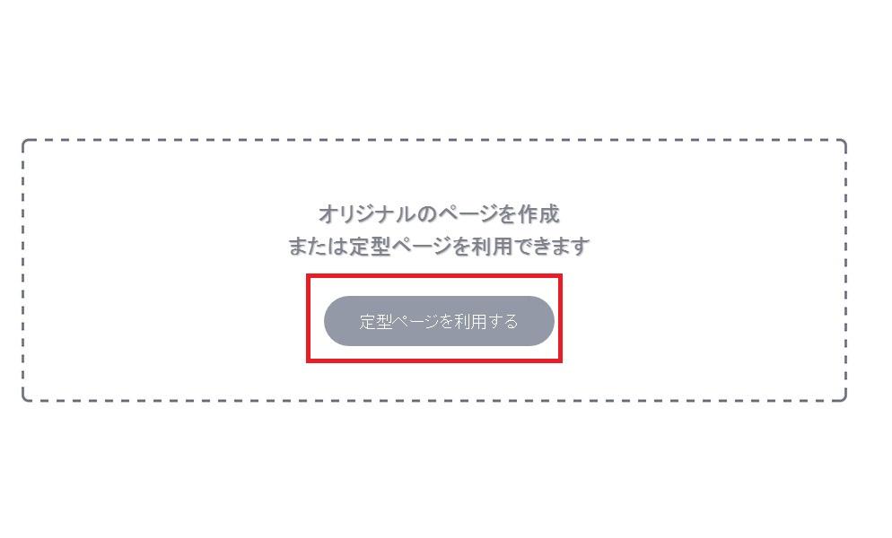 コンテンツのないページ、または新たに作成したページで、「定型ページを利用する」をクリック