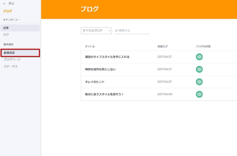 7. Jimdoにログインし、[ ブログ ] > [ 基本設定 ] > [ 各種設定 ] をクリック