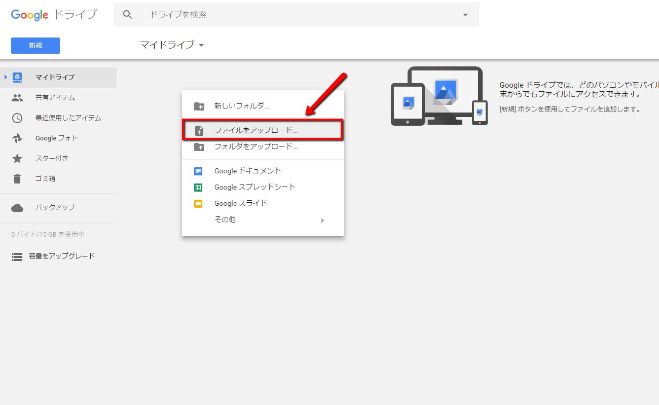 3. マイドライブ上で右クリックし、表示されるメニューから「ファイルアップロード」をクリック
