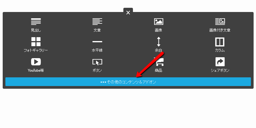 9. PDFファイルを表示したい場所で「コンテンツを追加」>「その他のコンテンツ&アドオン」をクリック