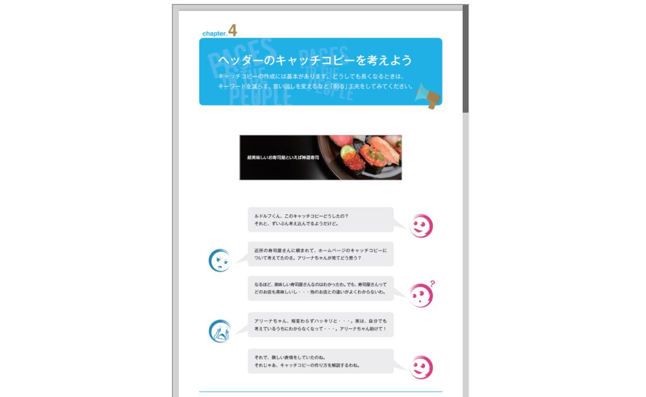 12. PDFがホームページに表示されます