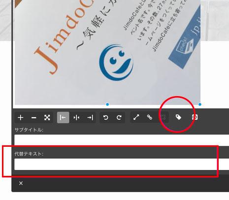 画像オブジェクトの設定画面