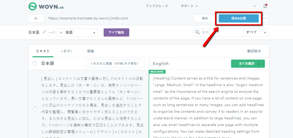 3. 翻訳が完了したら「保存&公開」をクリック