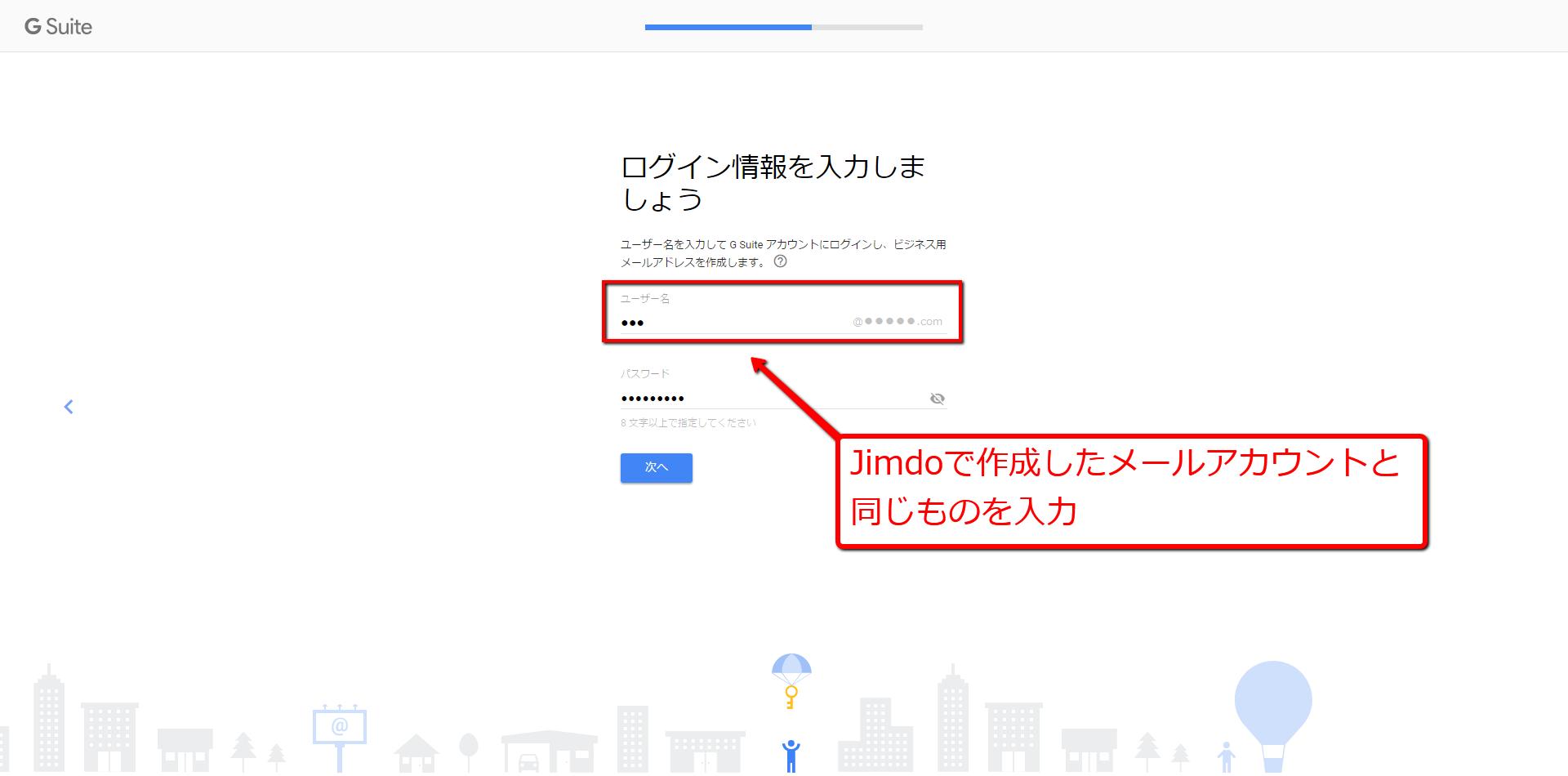 9. Jimdoで作成したメールアカウントと同じものを入力