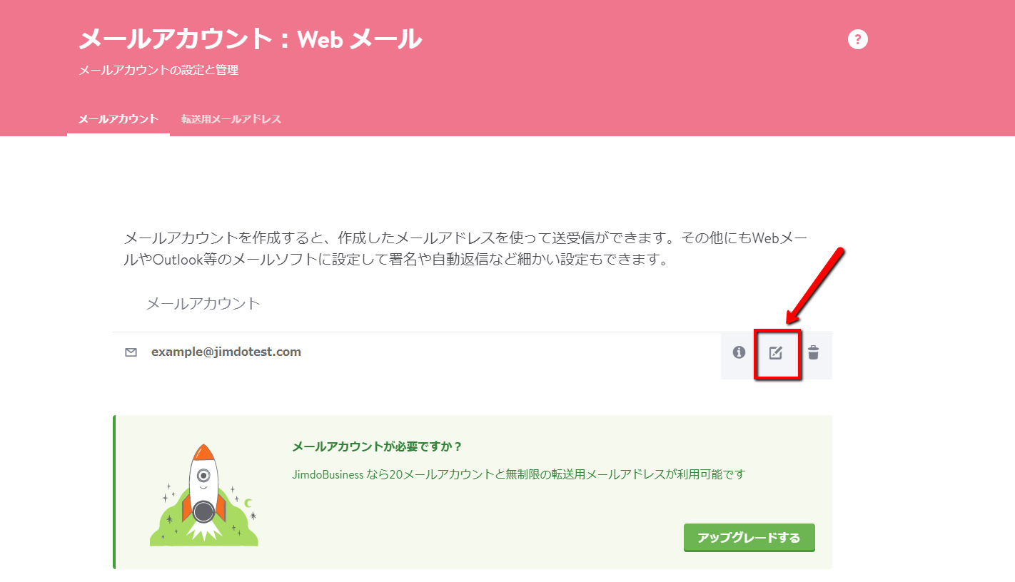1.パスワード変更したいメールアカウントの右にある、「パスワード変更ボタン」をクリック
