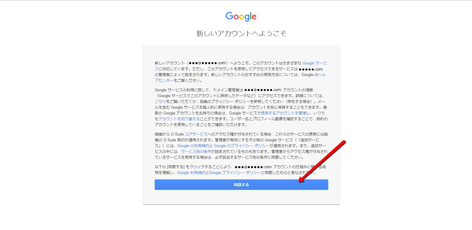 2. Googleの利用規約とプライバシーポリシーを確認し、「同意する」をクリック