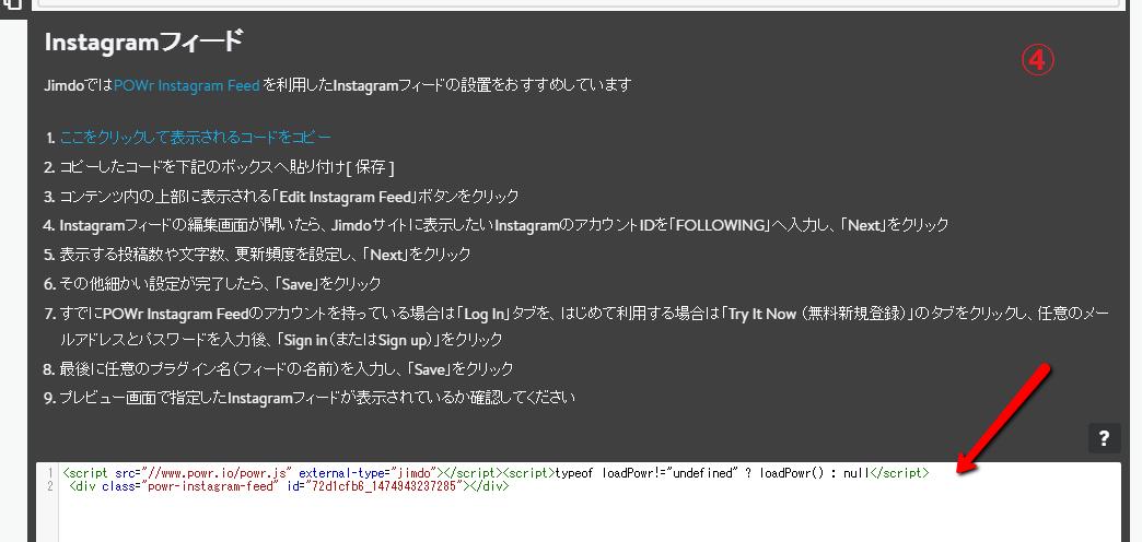 コピーしたコードをInstagramフィードのボックスへ貼り付け[ 保存 ]