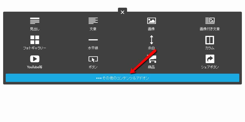 1. 登録フォームを設置したい場所で「コンテンツを追加」>「その他のコンテンツ&アドオン」をクリック