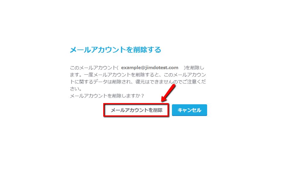 2.「メールアカウントを削除」をクリック