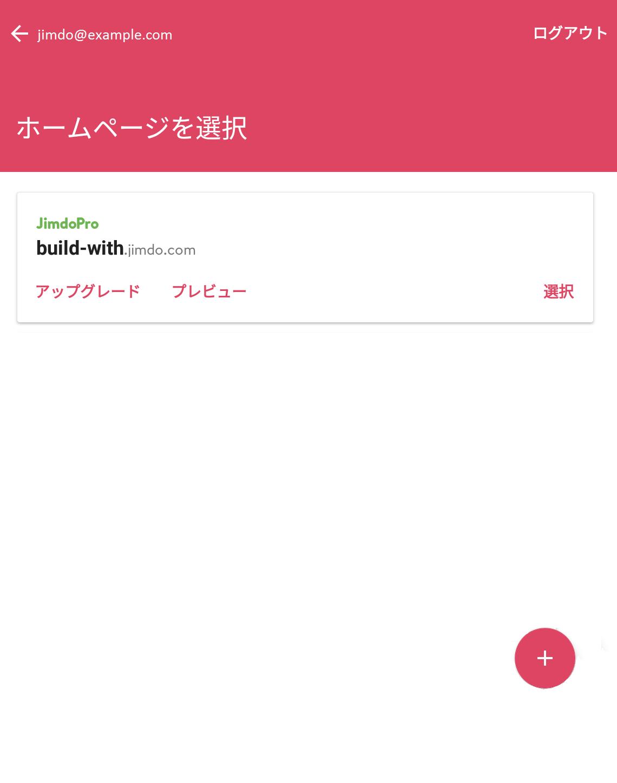 1.予約管理アプリでスケジュールを設置したいホームページにログイン