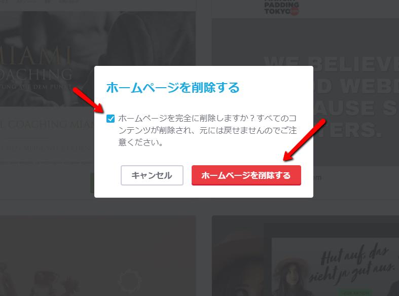4.チェックボックスを確認して「ホームページを削除する」をクリック