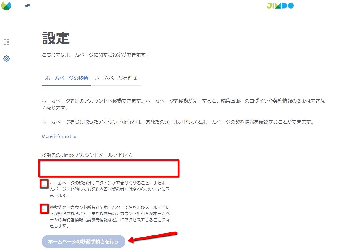 2.移動先のJimdoアカウントメールアドレスを入力、同意事項を確認後チェックを入れ「ホームページ移動手続きを行う」をクリック