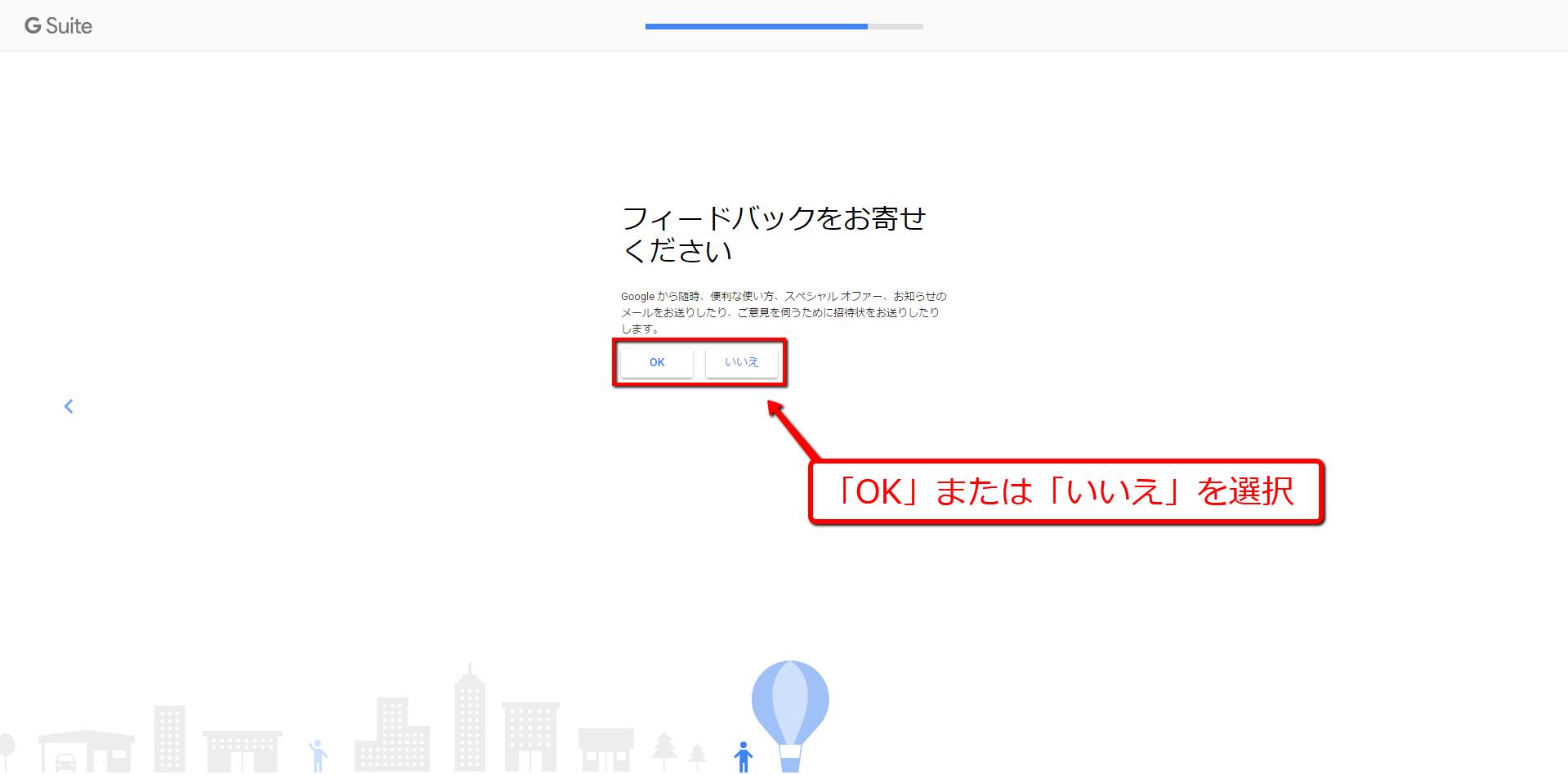 10. Googleからのフィードバックについて「OK」、または「いいえ」を選択