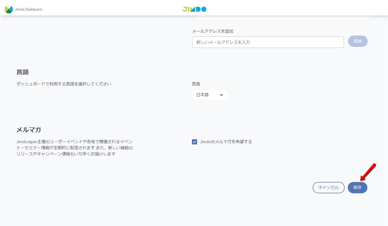 4.プロフィール画面の右下にある「保存」をクリック