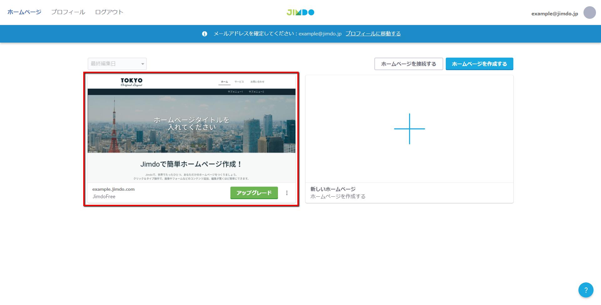 4.表示される「ダッシュボード」に、あなたのホームページが表示されることを確認